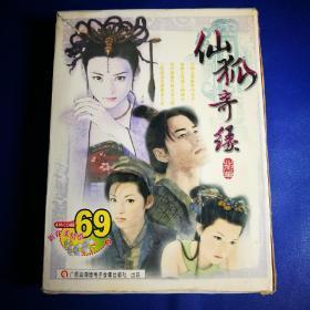 游戏光盘CD版 仙狐奇缘 (4碟装)1安装盘+3资料盘+操作手册