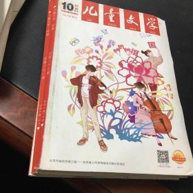 儿童文学( 2019年第1-12期全)