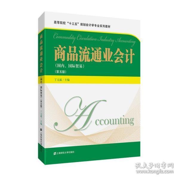 商品流通业会计(第5版)