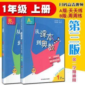 正版新书2020年从课本到奥数一年级上册全套教辅书 第一学期AB版 小学1一年级上册数学思维训练教材同步奥数教程举一反三培优练习册人教版