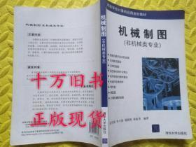 机械制图 : 非机械类专业