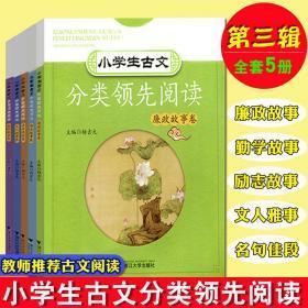 小学生古文分类领先阅读(廉政故事卷)