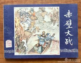 赤壁大战(双79版同月)上海印