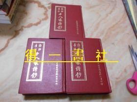 评点音注十八家诗钞 精装(三册全)