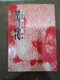 日本回流、日文原版精美围棋书,《怒涛的时代》32开本软精装,带原装书函,整体保存完好。
