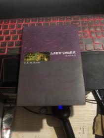 世界名著典藏系列:古希腊罗马神话传说(英文全本)
