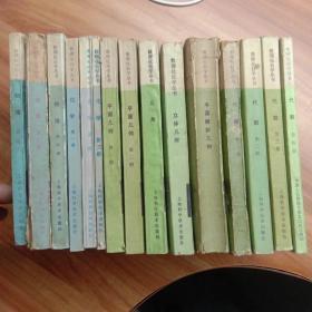 数理化自学丛书(代数一  二、三、四)(化学一 二、三、)(物理 二、三、四)(平面几何 一、二) 三角、立体几何、平面解析几何【全17册现存15册合售】