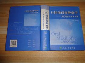 口腔颌面部肿瘤学:现代理论与临床实践 精装