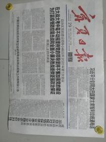 宁夏日报2020-2-29【8版全】