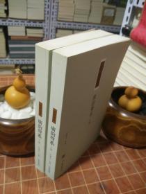 广韵声系  全2册 平装 一版三印