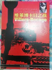 维莱博卡日之战(拍前请咨询)