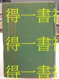 皇极经世书 第2册