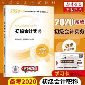 初级会计职称考试教材2020 2020年初级会计专业技术资格考试 初级会计实务