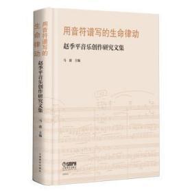 全新正版图书 用音符谱写的生命律动   马波  上海音乐出版社  9787552307412 胖子书吧