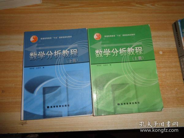 数学分析教程(上册)