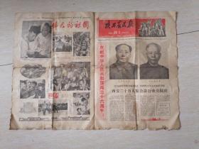 1965年10月1日陕西农民报