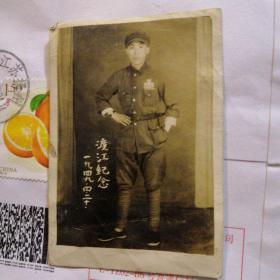 1949渡江胜利留念