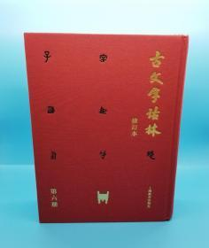 古文字诂林(修订本)第六册