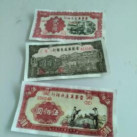 晋察冀边区银行纸币500元  200元 100元  3张合售如图