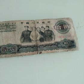 70年代第三版人民币10元大团结