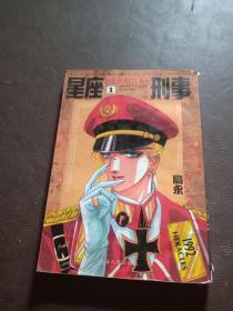 星座刑事(1)