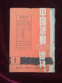 中国集邮半月刊增刊  (中华民国四十八年四月一日出版)《五十年集邮回忆录》李东园先生第一至第十四期
