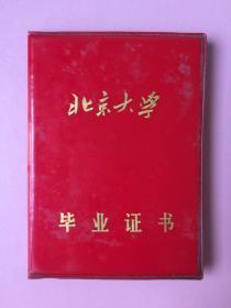 少见的文革毕业证书,北京大学,为人民服务,那个特殊时期的毕业证,美女大学生照片,钢印。。保真!