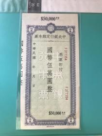 中央银行 本票 5万元