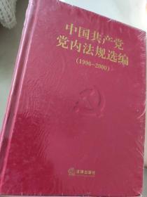 中国共产党党内法规选犏(1996一2000)