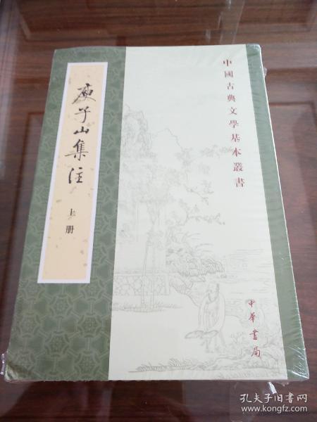 庾子山集注(全三冊)