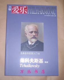爱乐(2013年第7期 总第162期)古典音乐欣赏入门 55 柴可夫斯基 歌剧