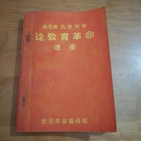 毛主席 马恩列斯 论教育革命语录(内有主席像和林彪题词)