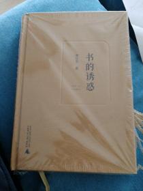 黄仕忠  签名日期题词  书的诱惑