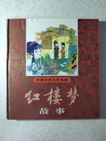 中国古典文学名著  红楼梦故事