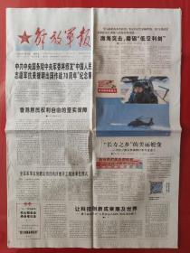 解放军报2020年7月3日。中共中央国务院中央军委将颁发中国人民志愿军抗美援朝出国作战70周年纪念章。(12版全)