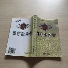 军事社会学 (个别下划线)