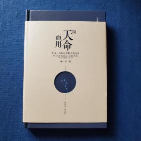 制天命而用:星占.术数与中国古代社会