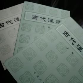 古代汉语.上册