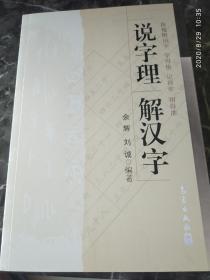 《说字理解汉字》