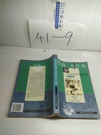 凡尔纳经典科幻探险小说珍藏画库.第三卷