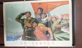 怀旧大海报传画 我们一定要解放台湾 宣传画