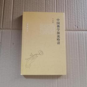 中国佛学源流略讲
