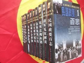 《纵横》精品丛书(1-10)全套十卷
