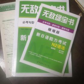无敌绿宝书:新日语能力考试N2语法(必考句型+基础句型+超纲句型)