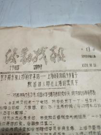 1976年<后勤战报>创刊号(第1期)