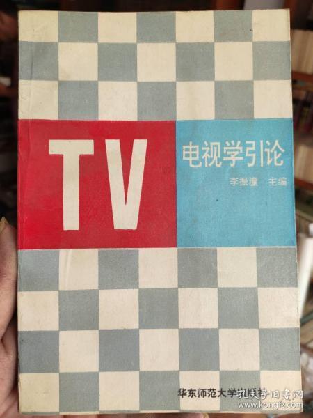 电视学引论