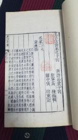 明万历 桑皮纸刻  唐诗品汇卷14