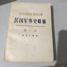 中华民国史资料丛稿:民国军事史略稿(第二卷)