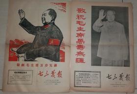 1968年北京师范学院编《七三战报》创刊号,第二期(毛主席招手木刻像)