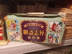 中国古典名著连环画:聊斋志异(共60册)